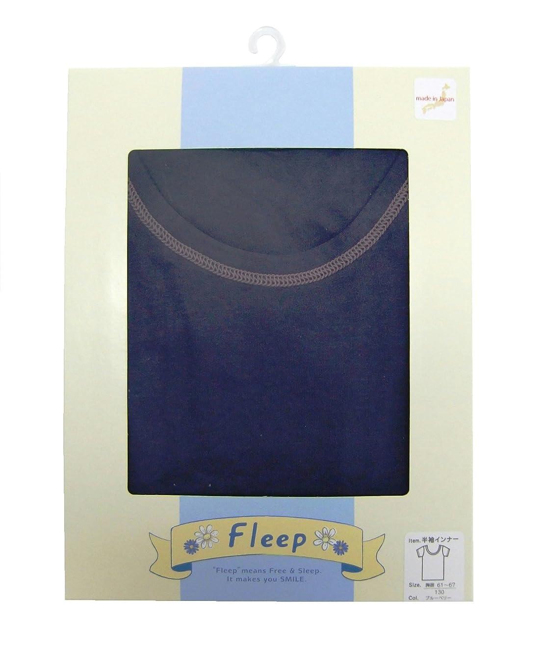 変更海勇気Fleep KIDSカジュアル半袖インナー ブルーベリー 100cm