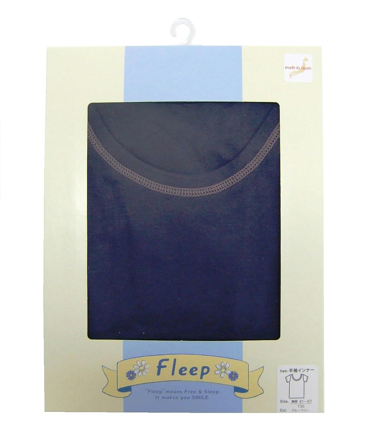 補足ちっちゃいアクセスFleep KIDSカジュアル半袖インナー ブルーベリー 100cm