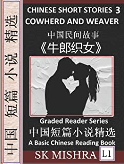 Chinese Short Stories 3: Cowherd and Weaver, Learn Mandarin Fast & Improve Vocabulary with Epic Fairy Tales, Folklores, Fa...