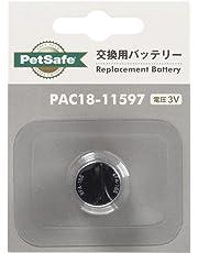 ペットセーフ 首輪 バークコントロール デラックス 専用交換用バッテリー 3V 小型犬用 1個入