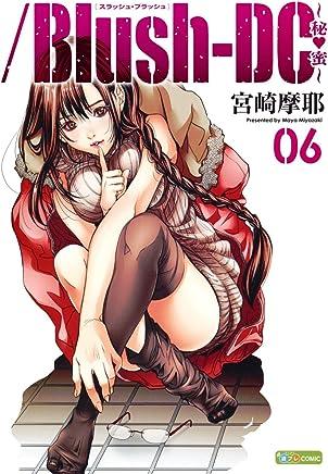 /Blush-DC 6 ~秘・蜜~ (愛蔵版コミックス)
