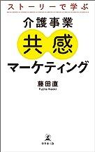 表紙: ストーリーで学ぶ 介護事業 共感マーケティング   藤田直