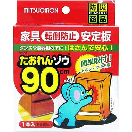 ミツギロン たおれんゾウ90cm ST-01
