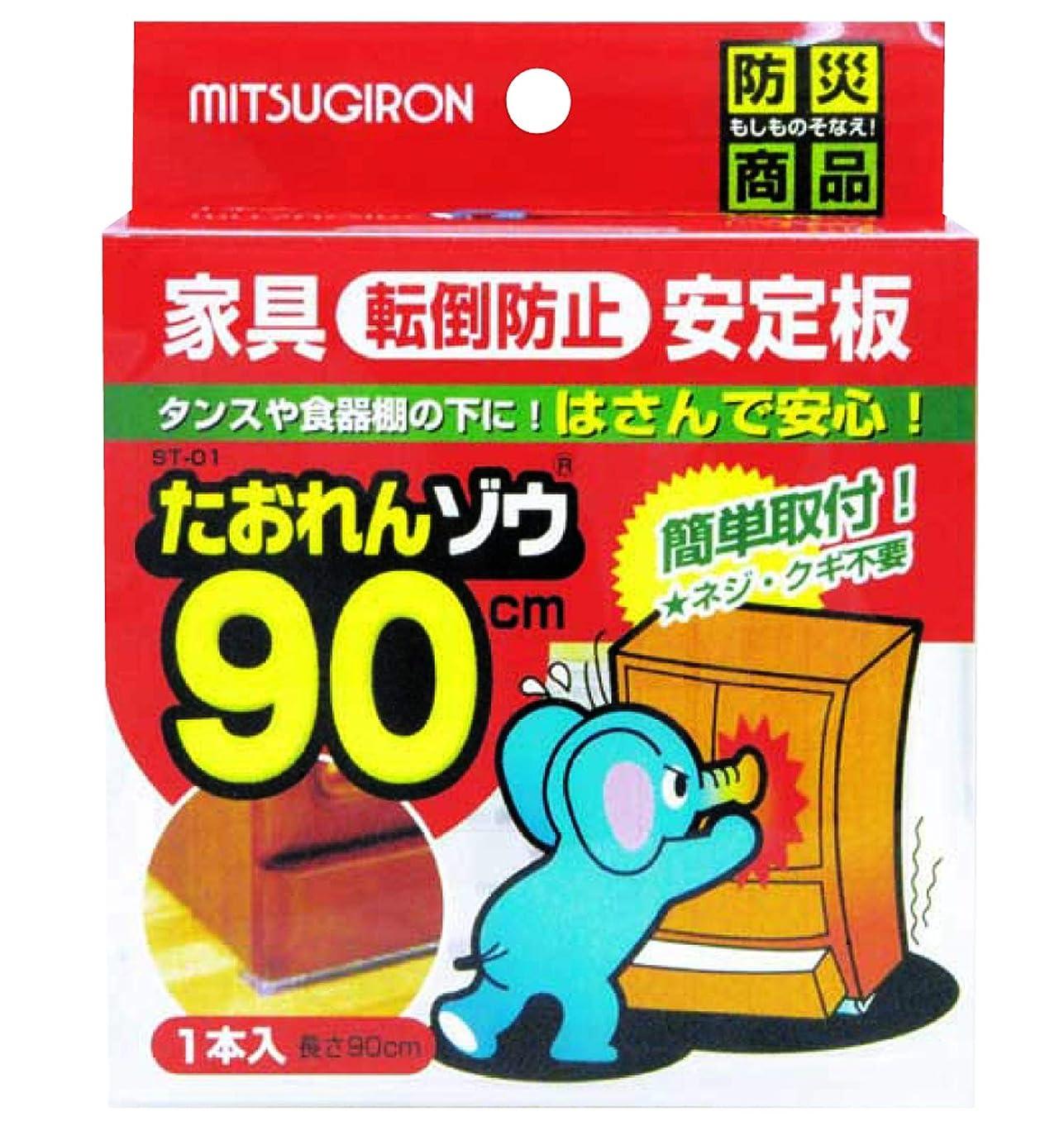 増強ジュラシックパーク夫婦【日本製】ミツギロン 耐震板 たおれんゾウ 90 クリア ST-01