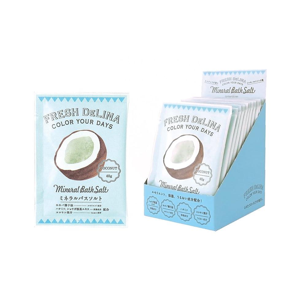 ニコチン床早くフレッシュデリーナ ミネラルバスソルト40g(ココナッツ) 12個 (海塩タイプ入浴料 日本製 甘くジューシーなココナッツの香り)