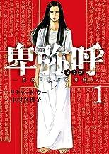 表紙: 卑弥呼 -真説・邪馬台国伝-(1) (ビッグコミックス)   中村真理子