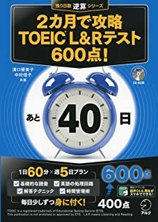 2カ月で攻略 TOEIC(R) L&Rテスト600点! (残り日数逆算シリーズ)