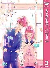 表紙: ふつうの恋子ちゃん 3 (マーガレットコミックスDIGITAL)   ななじ眺