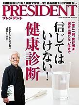 表紙: PRESIDENT (プレジデント) 2020年 1/3号 [雑誌] | PRESIDENT 編集部