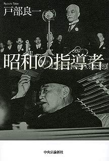 昭和の指導者 (単行本)