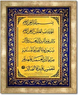Surah FATIHA (Quran: 1: 1-7). Large Faux Canvas Frame. Overall Frame Size 20 x 24 inches