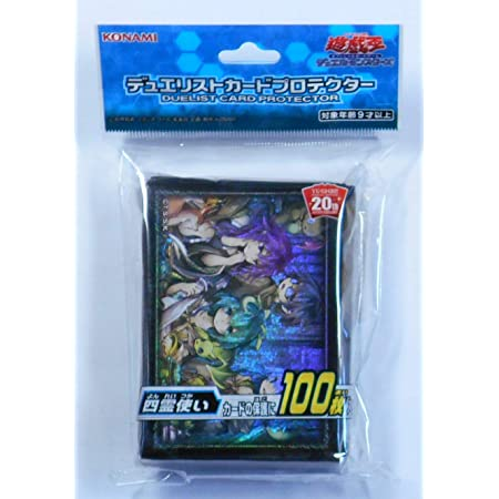 遊戯王デュエリストカードプロテクター 【四霊使い】100枚入り
