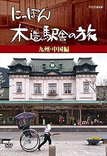 にっぽん木造駅舎の旅【九州・中国編】 [DVD]