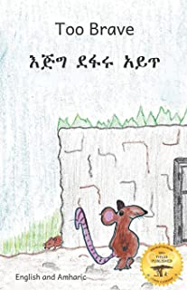 Too Brave: An Ethiopian Parable in Amharic and English