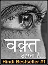 Waqt Theharta Hai (Poetry Book 1) (Hindi Edition)