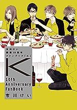 市川けい 画業10周年ファンブック 「K」 (MARBLE COMICS)