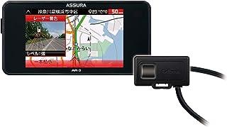 セルスター レーザー式オービス対応レーダー探知機 AR-3 セパレート型 日本製3年保証 GPS搭載 無線LAN搭載 ドライブレコーダー相互通信対応 フルマップ搭載 3.2インチMVA液晶搭載 OBDII対応