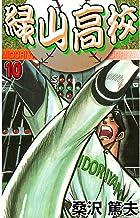表紙: 緑山高校 10   桑沢 篤夫