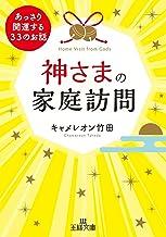表紙: 神さまの家庭訪問―――あっさり開運する33のお話 (王様文庫) | キャメレオン竹田