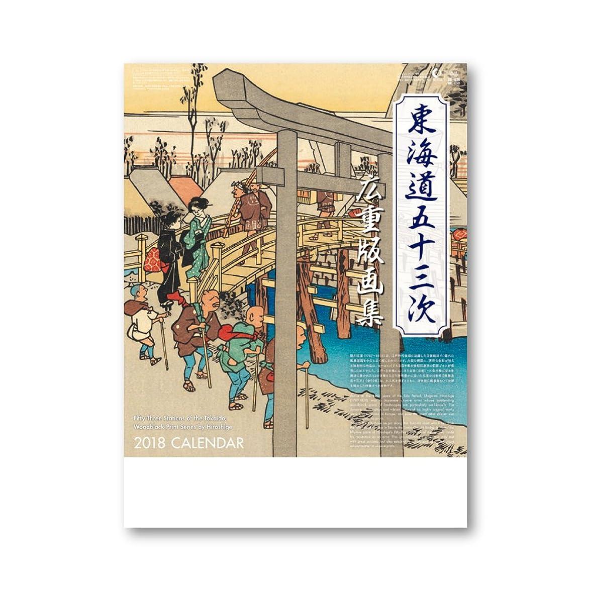 ベアリングサークル用心する標準新日本カレンダー 2018年 東海道五十三次 カレンダー 壁かけ NK53