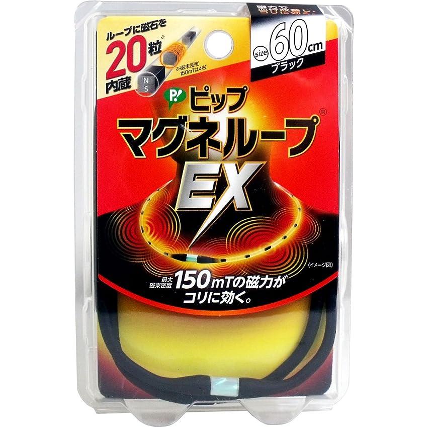 パンフレット大量銃【ピップ】マグネループEX 高磁力タイプ ブラック 60cm ×5個セット