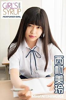 西村美玲 Featured Girl Vol.11 ガールズシロップ