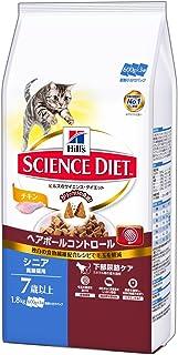 ヒルズのサイエンス・ダイエット キャットフード ヘアボールコントロール 毛玉ケア シニア 7歳以上 高齢猫用 長生き猫の健康維持 チキン 1.8kg(600g×3袋)