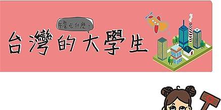 Daily Life of Taiwan University Students (English Edition)