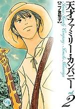 表紙: 天才ファミリー・カンパニー (2) (幻冬舎コミックス漫画文庫) | 二ノ宮知子
