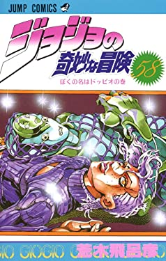 JOJO'S BIZARRE ADVENTURE Vol.58 ( Japanese Edition )