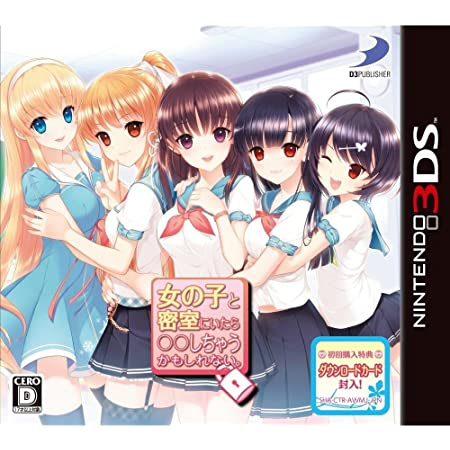 女の子と密室にいたら○○しちゃうかもしれない。 (特典なし) - 3DS
