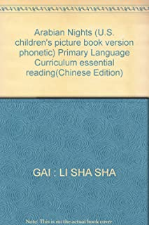 Arabian Nights (U.S. children's picture book version phonetic) Primary Language Curriculum essential reading(Chinese Edition)
