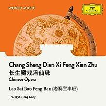Chang Sheng Dian Xi Feng Xian Zhu