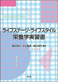 ライフステージ・ライフスタイル栄養学実習書