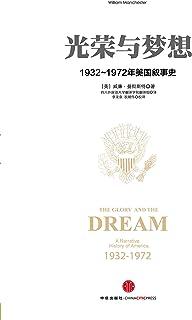 光荣与梦想1:1932~1972年美国叙事史(完整图文版)