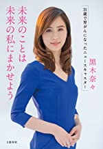 表紙: 未来のことは未来の私にまかせよう 31歳で胃がんになったニュースキャスター (文春e-book) | 黒木奈々