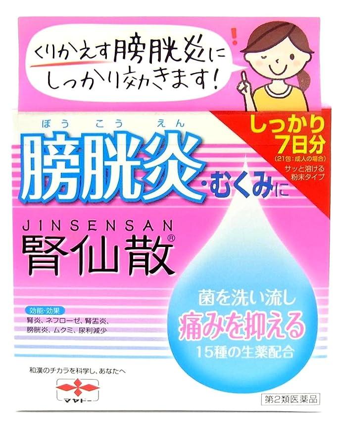 ジャンピングジャック敵予測【第2類医薬品】腎仙散 21包