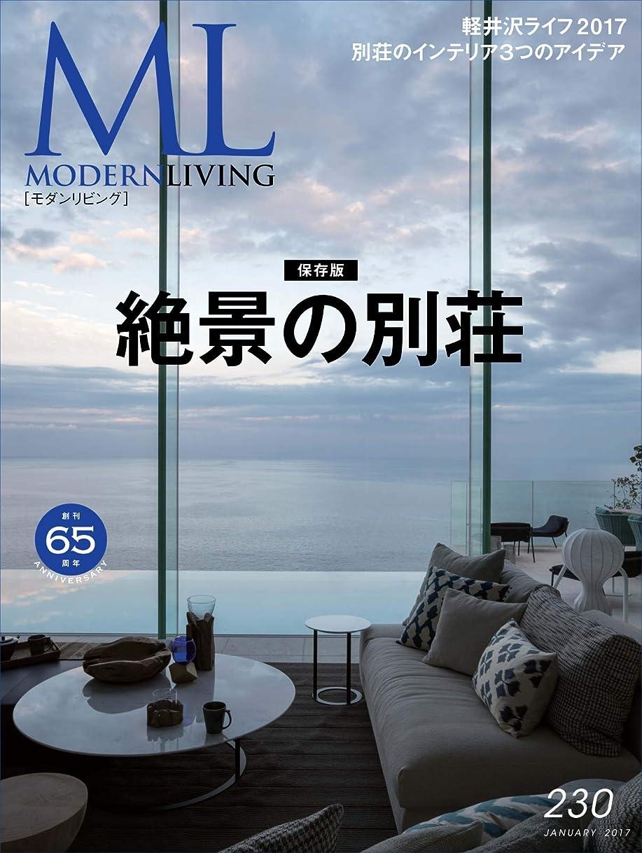 食料品店農奴敬なモダンリビング(MODERN LIVING) No.230 (2016-12-07) [雑誌]