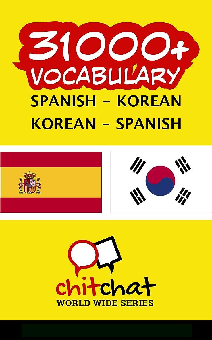 迫害する世論調査エロチック31000+ Espa?ol - Coreano Coreano - Espa?ol vocabulario (Spanish Edition)