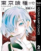 表紙: 東京喰種トーキョーグール:re 2 (ヤングジャンプコミックスDIGITAL) | 石田スイ