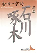 表紙: 新編 石川啄木 (講談社文芸文庫) | 金田一京助