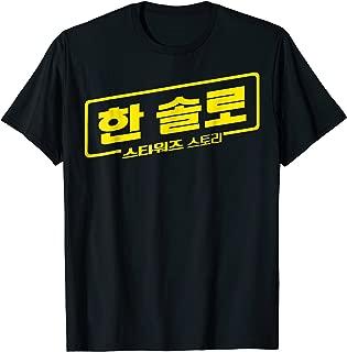 Star Wars Han Solo Movie Korean Logo Graphic T-Shirt