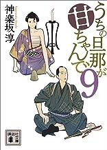 表紙: うちの旦那が甘ちゃんで9 (講談社文庫) | 神楽坂淳