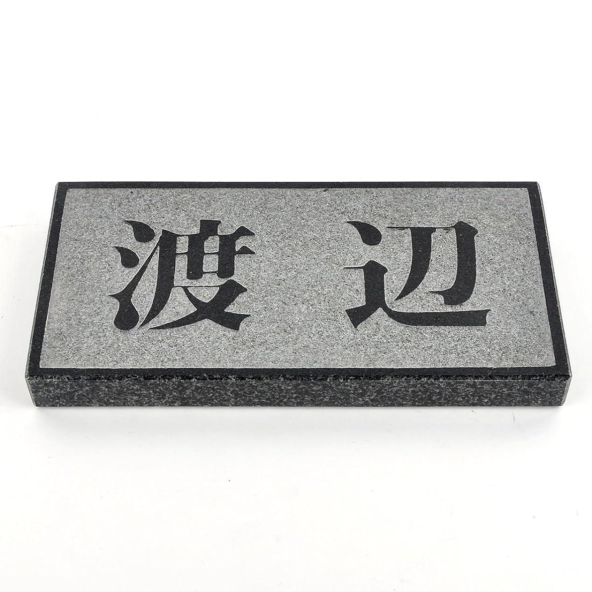前任者均等に挨拶する御影石 ブラック 浮き彫り 枠付き 180x90 or 198x83 (厚さ20mm) (横型)