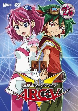 遊☆戯☆王ARC-V TURN-24 [DVD]