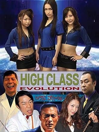 ハイクラス エボリューション High Class Evolution:ダイエットに燃える女性たちを食い物にする「アンデスの白い魔物」と呼ばれる秘密組織。そんな悪の組織に猛然と立ち向かう正義の戦士・ハイクラスの面々。リーダーのエリカはアンデスの白い魔物の組織内に決死の潜入捜査を試みるが心理術を操るタメ蔵と闇のドクター罠に落ちてしまう。