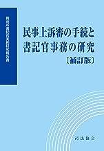 民事上訴審の手続と書記官事務の研究[補訂版] (裁判所書記官実務研究報告書)