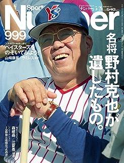 Number(ナンバー)999「追悼特集 名将・野村克也が遺したもの」 (Sports Graphic Number(スポーツ・グラフィック ナンバー))