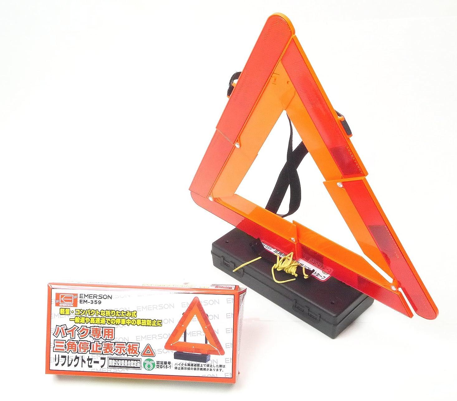 逸脱スピン命令バイク専用三角停止表示板 オマケの蛍光用ベスト付き