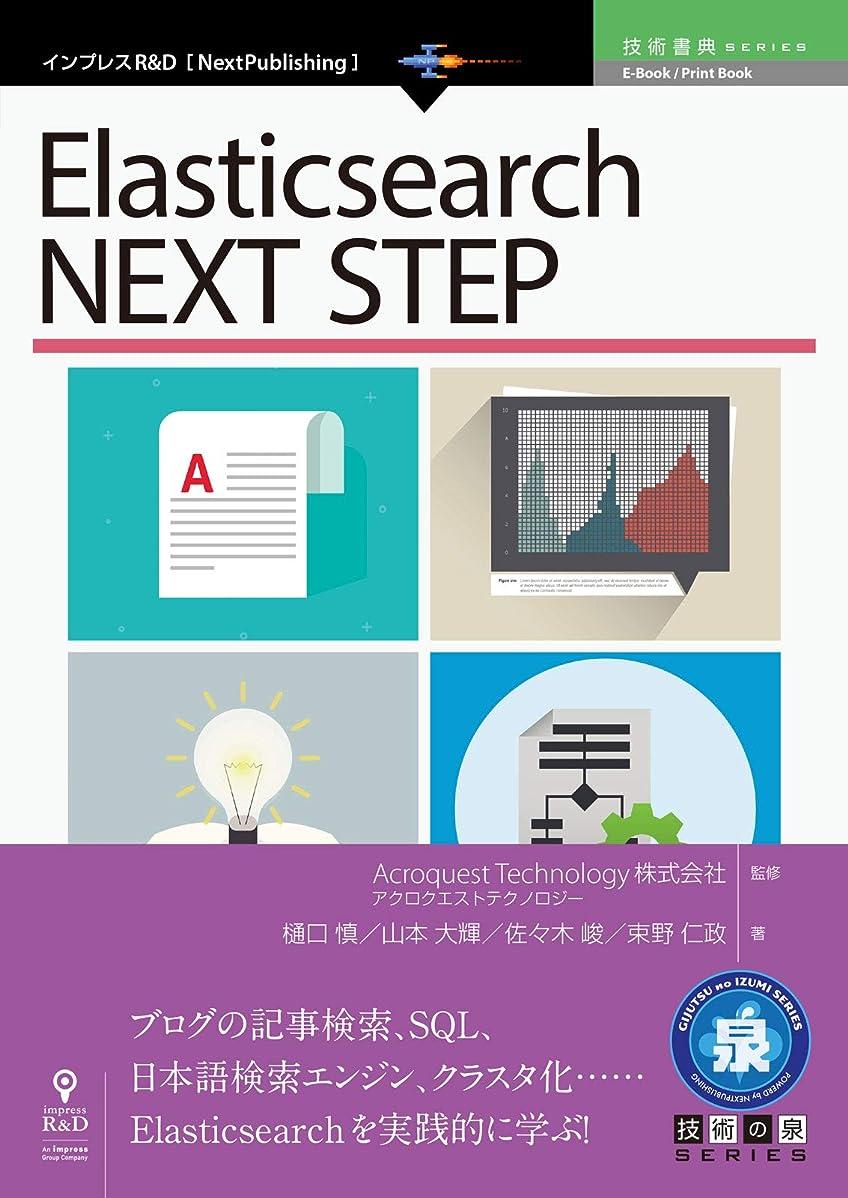 スラッシュ幾分悪性腫瘍Elasticsearch NEXT STEP (技術の泉シリーズ(NextPublishing))